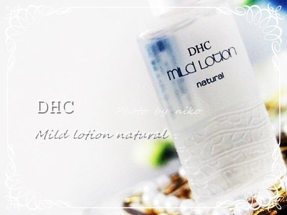 DHC 薬用マイルドローション 口コミ 感想