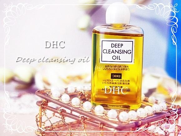 DHC 薬用ディープクレンジングオイル 口コミ