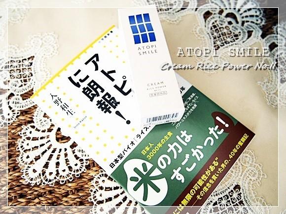 ライスパワーエキス アトピスマイルクリーム 口コミ ricepower-atopi-smile-cream