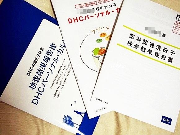 遺伝子検査 ダイエット対策キット dhc-gene-diet