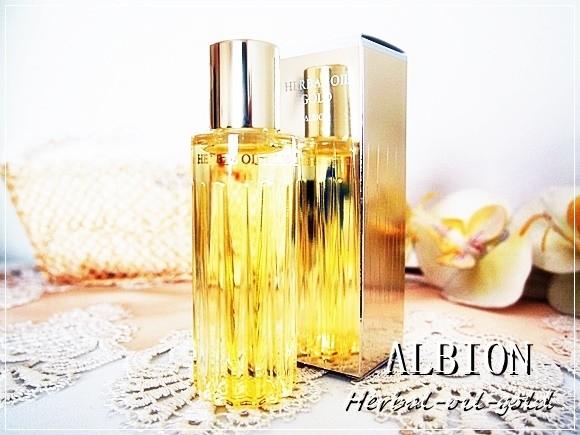 アルビオン ハーバルオイル ゴールド 口コミ albion-herbal-oil-gold (3)