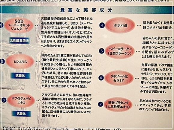 dhc-revitalizing-booster-serum (26)