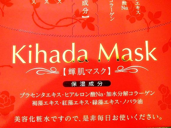 kihada-mask (2)