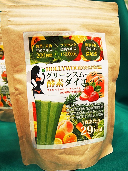 hollywood-green-smoothie-kouso-diet (2)