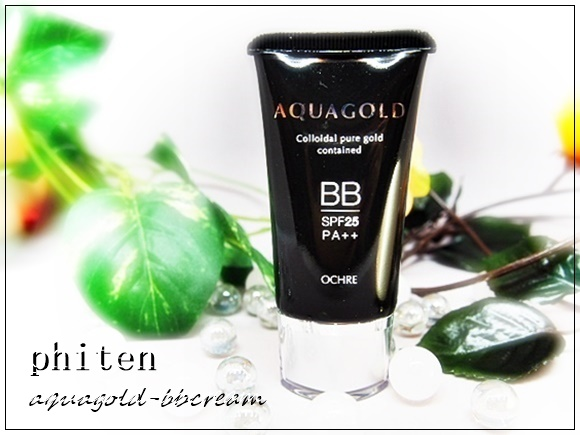 phiten-aquagold-bbcream (4)
