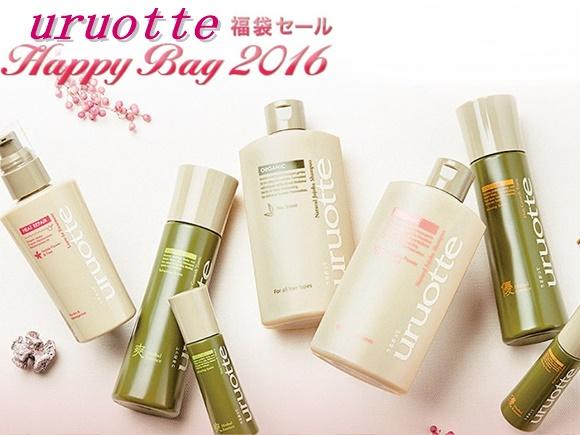 uruotte (うるおって)福袋2016 クチコミ ネタバレ