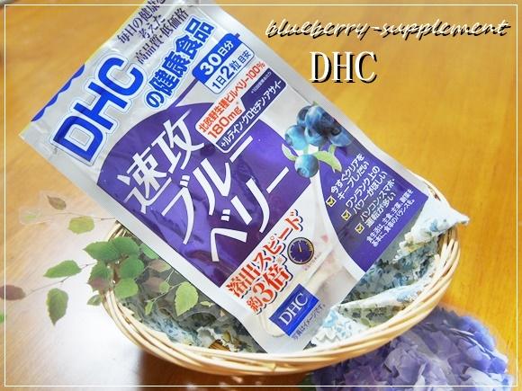 DHC 速攻ブルーベリー サプリメント 効果 無料