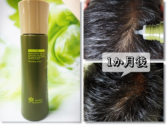 uruotte-herbal-essence (43)