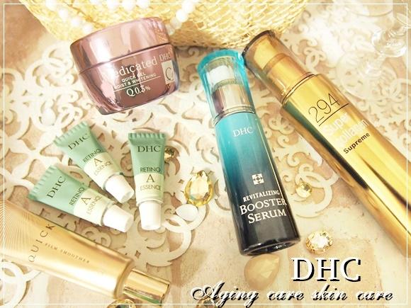 DHC エイジングケア 化粧品 口コミ 効果