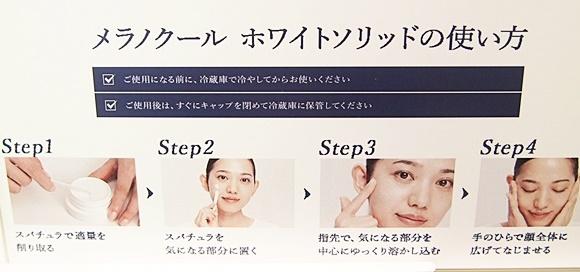 shiseido-haku-melanocool-whitesolid (10)