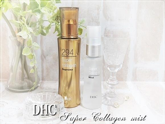 DHCスーパーコラーゲンミストの口コミ!乾燥対策に携帯できる美容成分