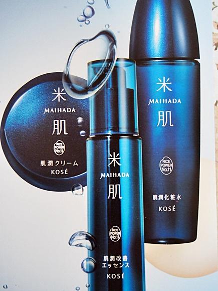 米肌 肌潤化粧水 口コミ