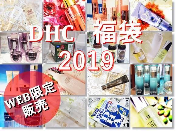 DHC 福袋 2019 中身
