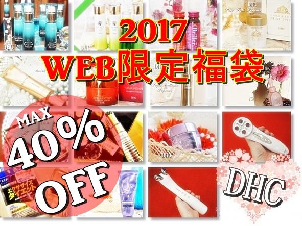 DHC 福袋 2017は通販限定販売 34種類全てネタバレ 先着プレゼントあり