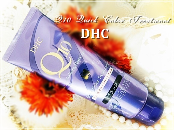DHC Q10クイックカラートリートメントの口コミ!白髪染め色持ちキープの効果的な使い方