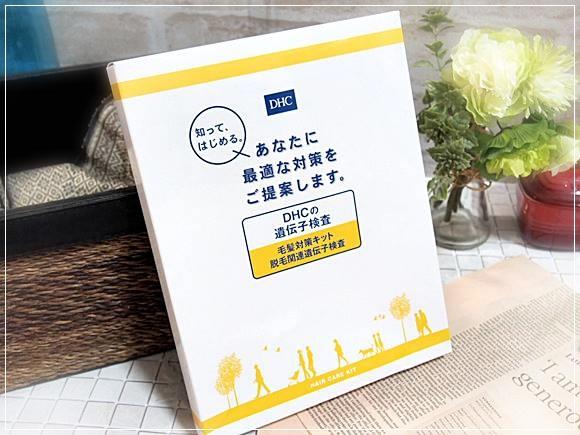 薄毛 脱毛 AGA 男性型脱毛症 DHCの遺伝子検査 毛髪対策キット