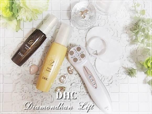 DHC 美顔器 ダイヤモンドリフト 口コミ 効果