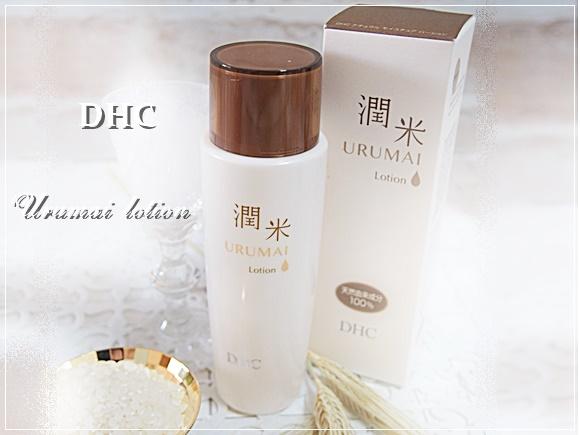 DHC 潤米ローションの口コミ 臼田あさ美 CMの保湿化粧水の感想