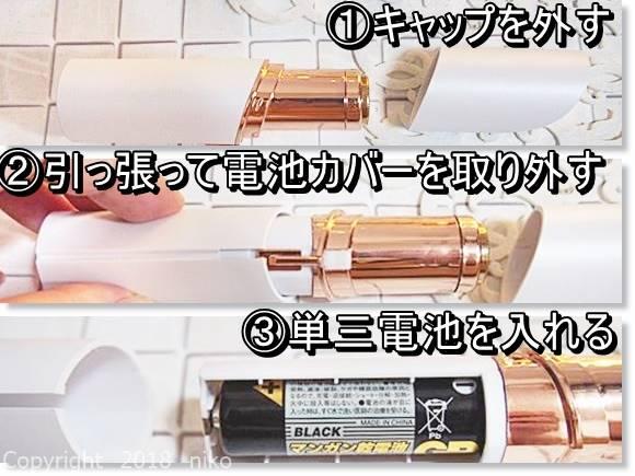 フローレスの使い方 電池の入れ方