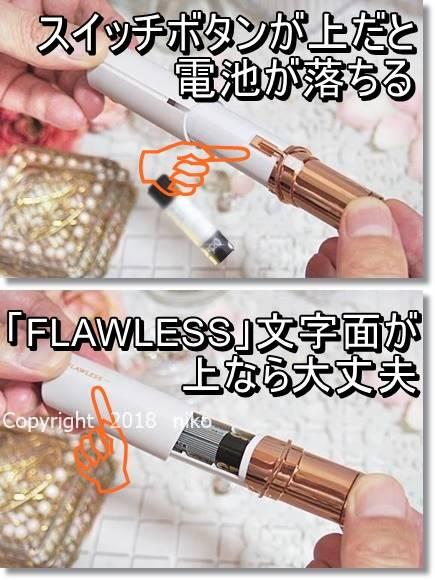 フローレス 単三電池