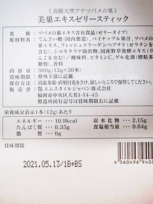 美巣エキスゼリースティック 賞味期限 成分